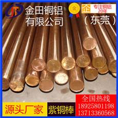 c1221软态盘圆紫铜棒价格 c1100环保六角紫铜棒切割 t1紫铜方棒