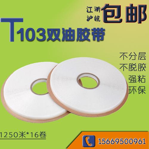 05双油双面封缄胶带  强粘冬季专用环保胶条