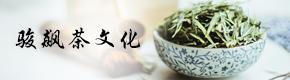 云南骏飙茶文化传播有限公司