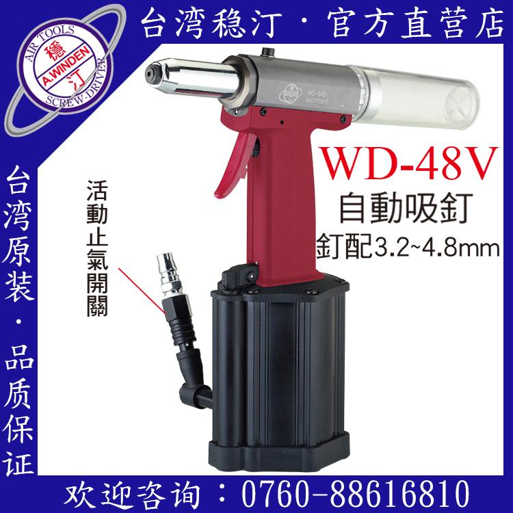 台湾稳汀气动工具 WD-48V 气动拉钉枪