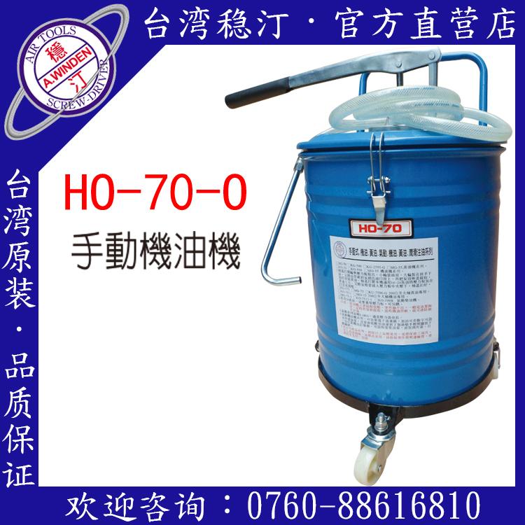 台湾稳汀气动工具 HO-70  手动机油机