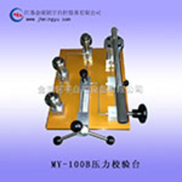 MY-100B压力表校验台   操作省力