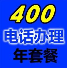 广州400号码申请深圳400电话办理指定服务中心