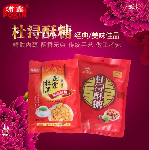 杜浔特产, 百年传承, 浦鑫酥糖 ,一袋100g