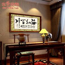 华艺品陶 客厅办公室挂画 艺术瓷砖3D浮雕瓷板画1200*600 家居装饰 海纳百川 阳雕+幻彩