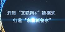 """第103期:创新""""互联网+""""新模式打造""""东方新鲁尔"""""""