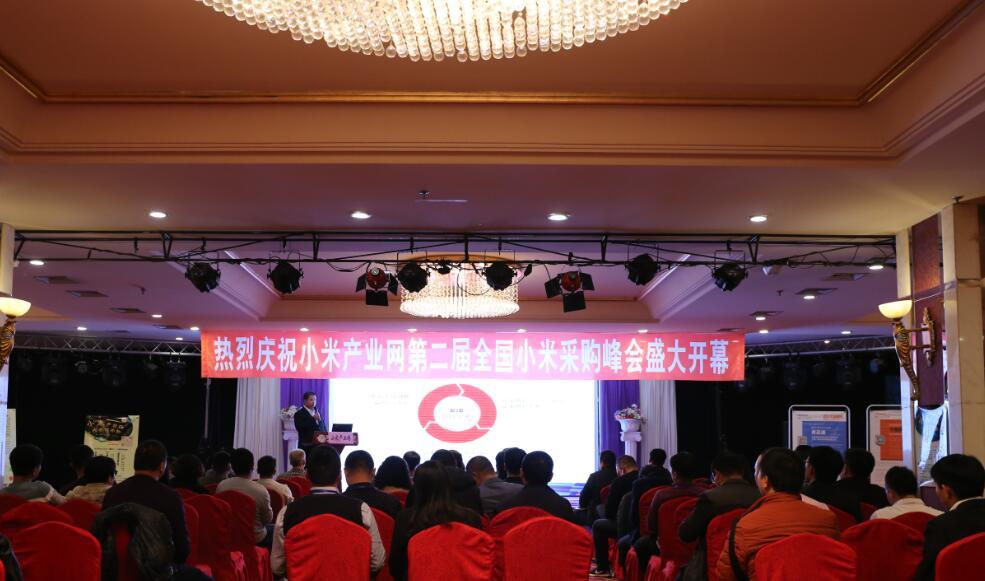 辽宁建平县:小米产业网携手宇丰食品召开第二届小米产业链采购峰会