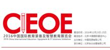 2016年(十九届北京)教育装备科技展览会