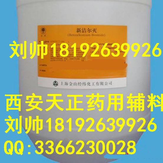 资质齐全 苯扎溴铵(新洁尔灭)胶状99含量 纯原料 500g袋GMP