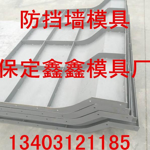 水泥防撞墙模具供应 防撞墙模具市场向导