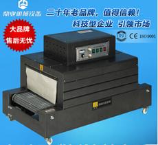 鼎业 BS-F400全自动热收缩机 热收缩膜包装机 餐具热收缩膜机
