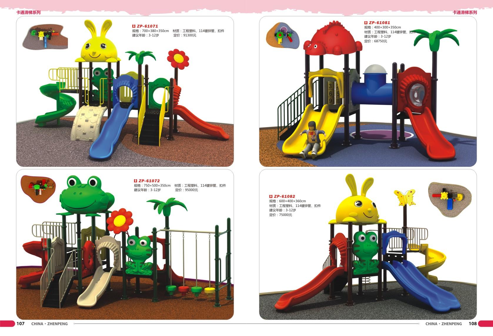 厂家热销特色儿童塑料滑梯  幼儿园户外大型娱乐设施