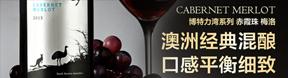 贺兰山葡萄酒市场