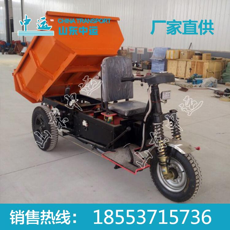 矿用电动三轮车批发 矿用电动三轮车厂家 矿用电动三轮车价格