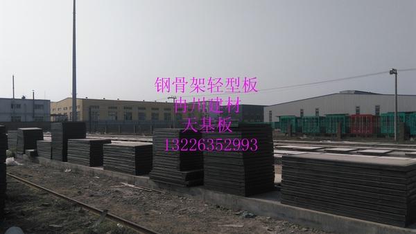 供应厂家直销2016新款特卖WBLB钢骨架轻型屋面板