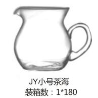 供应 厂家直销 佳颖 JY小号茶海 玻璃制品水杯 可定制