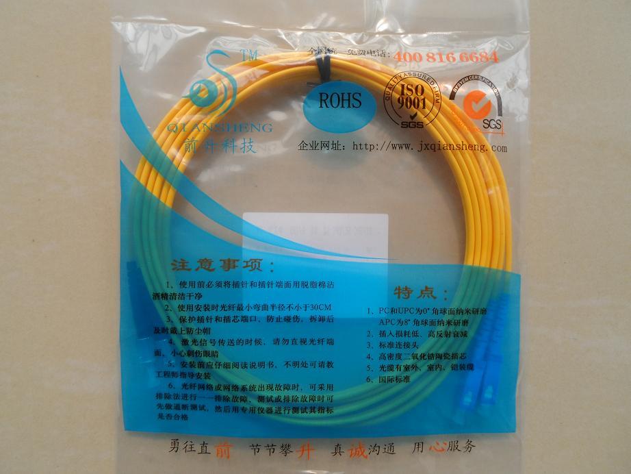 厂价直销前升品牌 单/多模光纤跳线/尾纤