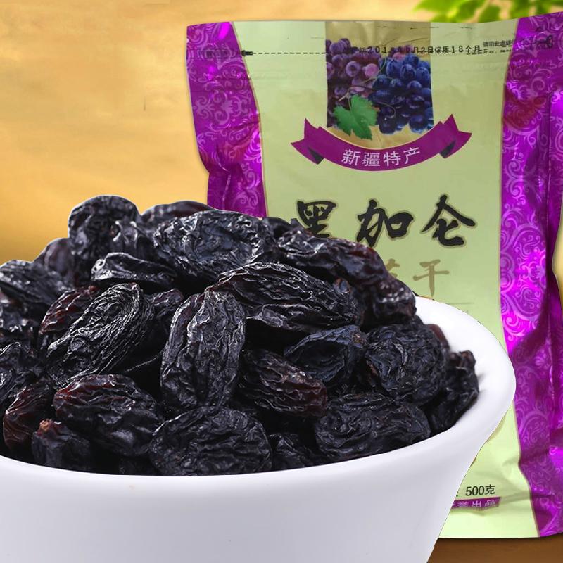 【新疆特产】特级黑加仑葡萄干 特价回馈 休闲零食450g