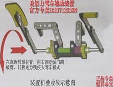 美倍力厂家4代升级版残疾人汽车辅助驾驶左迁延装置