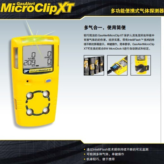 MC2-W单一可燃气体检测仪   MC2-OWOO-Y-CN-00