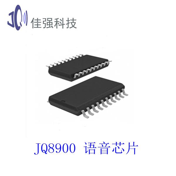 JQ8900语音IC 语音芯片 串口控制 佳强电子语音方案开发