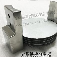 非标定做V形台阶分料器 带孔位磁力分张器 圆形铁板分离器