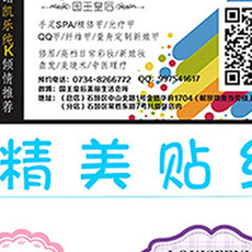重庆涪陵不干胶专业制作