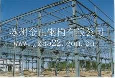 苏州厂家专供质量过硬 钢结构厂房 钢结构仓库