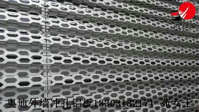 建筑装饰冲孔网铝板网穿孔铝板内墙吸音板价格与质量