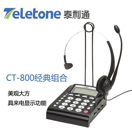郑州 耳麦话盒 科特尔耳麦话盒CT800