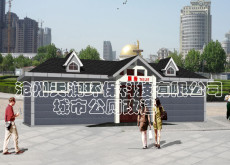 青海环保厕所