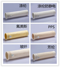 浙江水泥厂专用常温高温滤袋,窑头窑尾粉磨站用除尘布袋供应