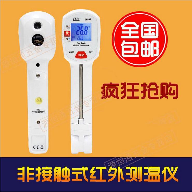 CEM华盛昌IR-97红外针式食品温度计多功能食品安全测温仪测温计