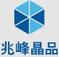 重庆兆峰玻璃晶品有限公司