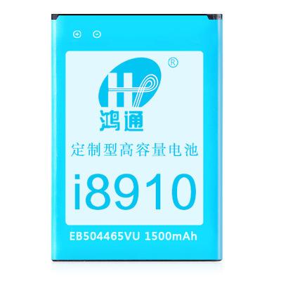 适用三星i8910 i8700 s8500 W799手机锂电池批发厂家直销充电电池
