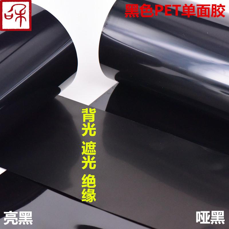 厂家直销韩国进口宝友BOW黑色遮光绝缘PET双面胶 珠三角包运费