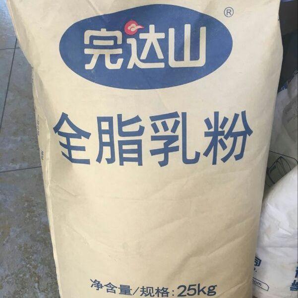厂家直销   完达山全脂乳粉 大包粉 乳制品特产专用粉 25kg 麻辣烫 奶茶店 国产奶粉