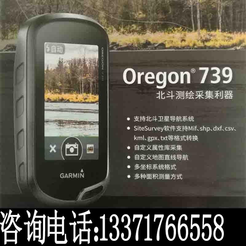 Garmin佳明oregon739触屏定位导航测量测绘仪北斗GPS双星手持机定位仪
