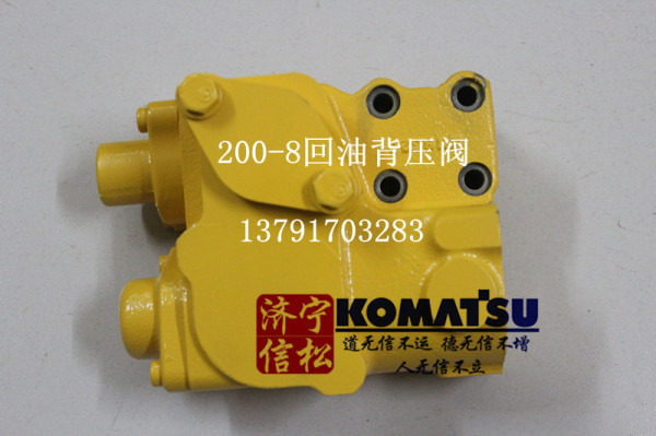 供应小松220-8回油背压阀总成图片