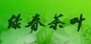 松阳县绿春茶叶专业合作社