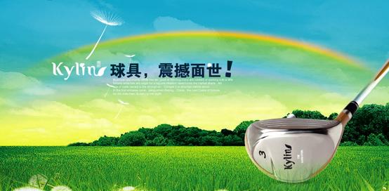 中国高尔夫用品交易网