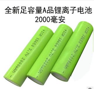 圆柱18650电池2000mahA品足容优质锂电芯手电筒发热服用充电电池