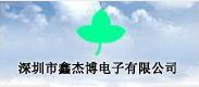 深圳市鑫杰博电子有限公司