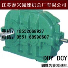 哪里卖DBY400/DBY450减速机厂家现货配件质量好
