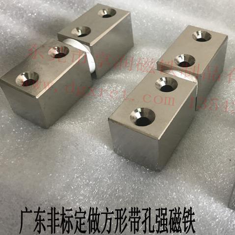 东莞方形带孔磁铁 镀镍强力磁铁 非标定做各种带孔位磁铁