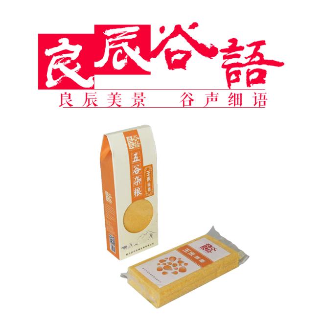 良辰谷語 精选玉米制作 营养玉米粥 单品礼盒装玉米糁 一件包邮