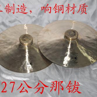 福建双溪铜锣打击乐器厂24 27型号手工那钹铙镲