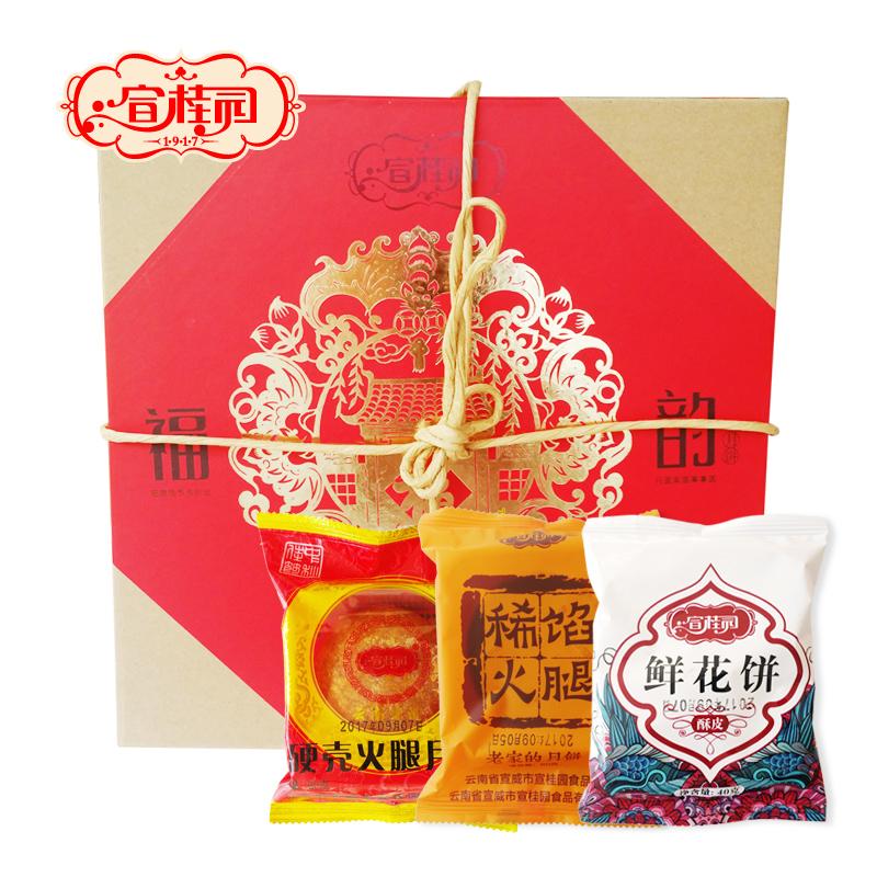 宣桂园福韵月饼礼盒 480g 稀馅火腿饼 硬壳火腿饼 鲜花饼