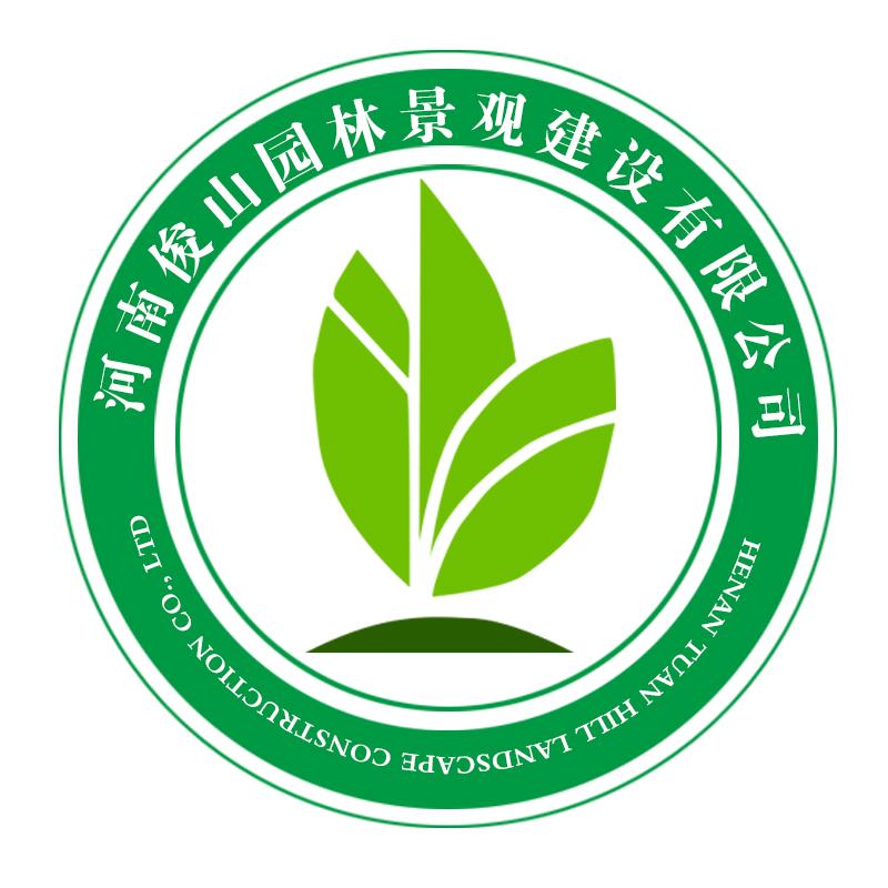 河南俊山园林景观建设有限公司
