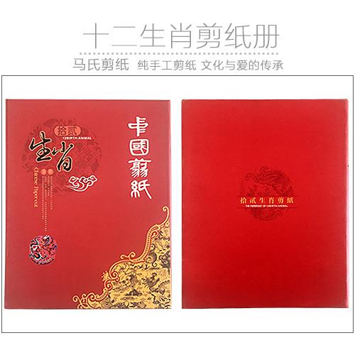 蔚县马氏剪纸 十二生肖剪纸画册  批发